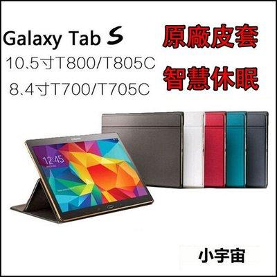 【小宇宙】Samsung Tab S 8.4/10.5 T700/T8原廠風格皮套 保護殼 智慧休眠 支架 人體工學支架