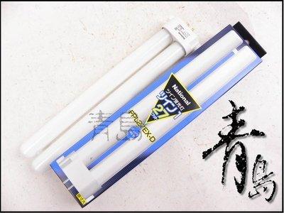 。。。青島水族。。。日本ADA----27WSOLAR Mini S&M檯燈專用==國際牌PL-27W