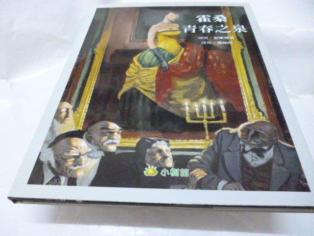 買滿500免運 / 崇倫《大師名作繪本─ 霍桑 青春之泉  》     位置:   妍  [4鑫]