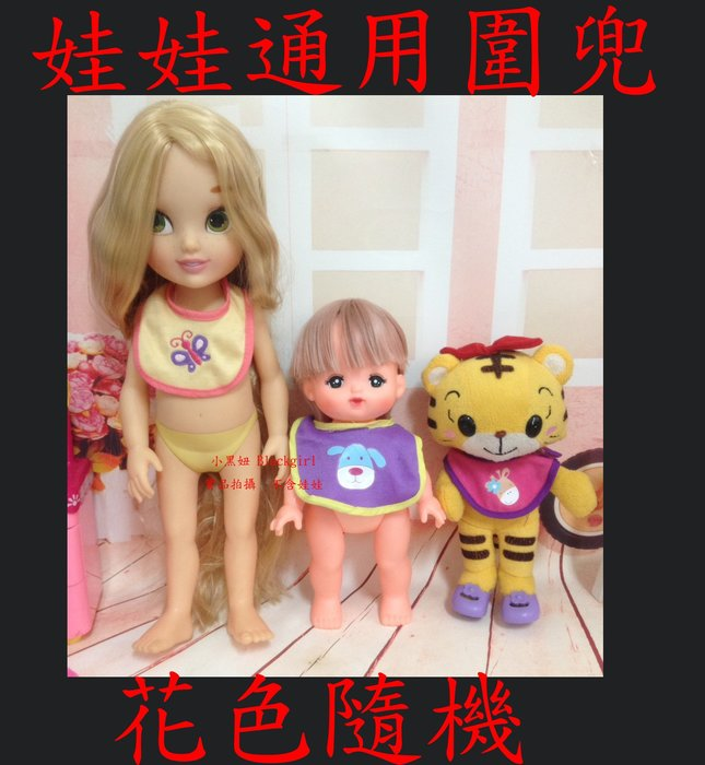 【小黑妞】小美樂小花娃娃迪士尼公主沙龍娃娃皆可用-可愛口水兜圍兜圍巾【現貨隨機花色】