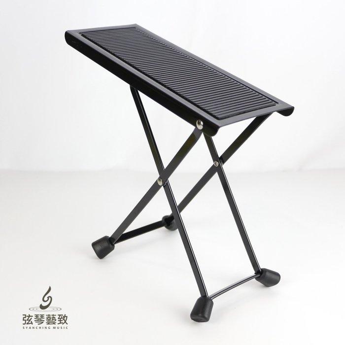 《弦琴藝致》全新 台製 腳踏板 吉他演奏用 金屬 4種高度 舒適彈琴 不佔空間 方便攜帶