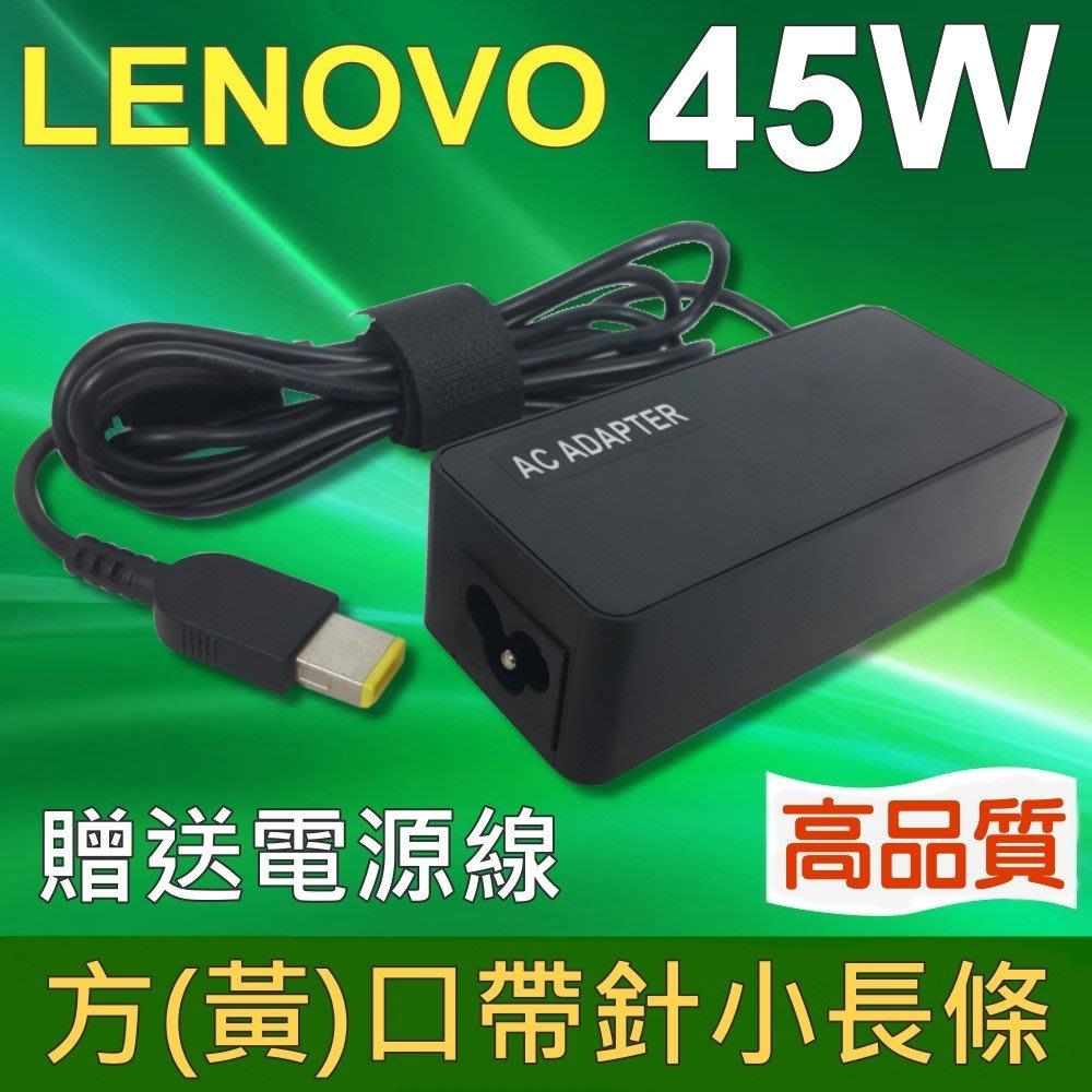 LENOVO 45W 高品質  方口帶針小長條 變壓器 G50-30 B40-30 IdeaPad Yoga 11S