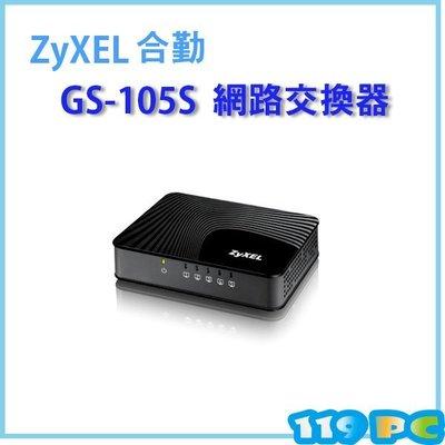 ZyXEL GS-105S V2 Giga 5埠交換器 Hub 【119PC電腦維修站】彰化電腦 彰師大附近