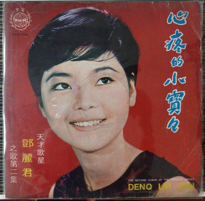 宇宙唱片 鄧麗君之歌第2集 心疼小寶貝 首版 黑膠LP (非復刻), 非常稀有, 絕版(非 蔡琴)