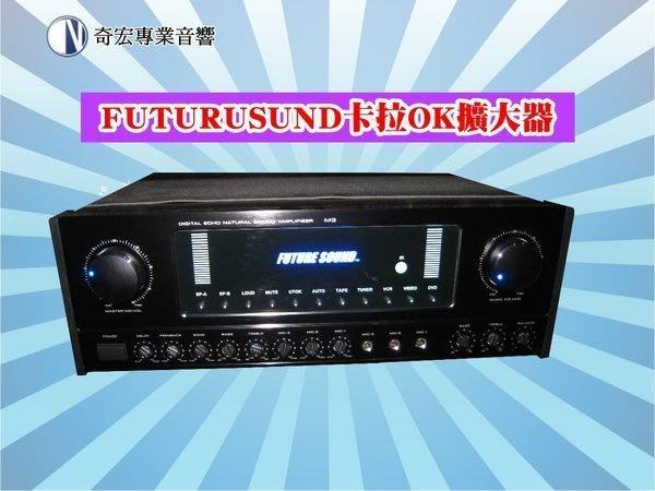 台灣製精品FUTURESOUND卡拉OK擴搭機 回音雙音效數位混音擴大機M-3台製250瓦卡拉OK擴大機今年最新款音響店