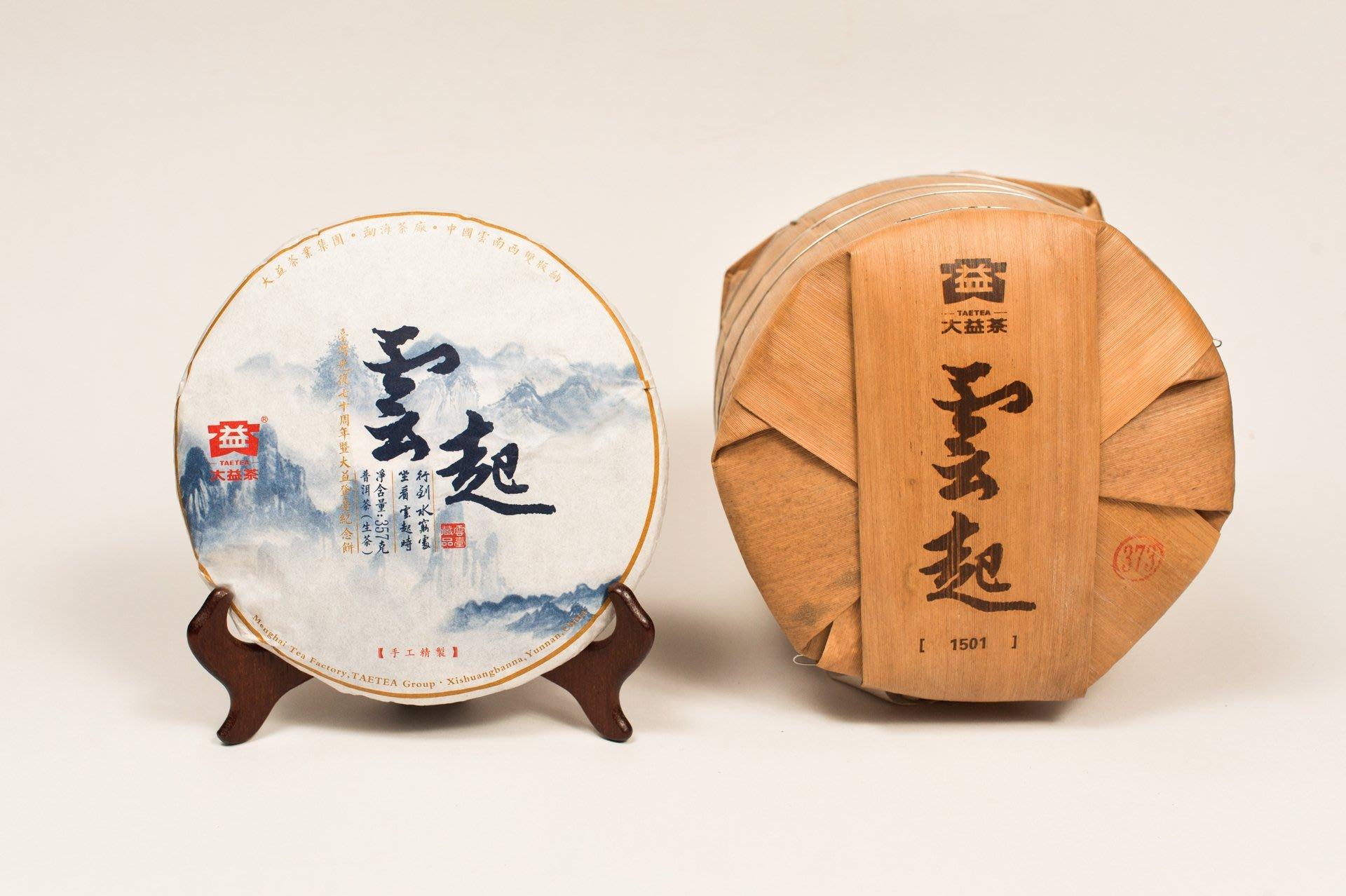 保證正品 2015年 大益/勐海茶廠 布朗雲起 普洱茶 生茶 357克*(一筒+一餅)共八餅 1501批