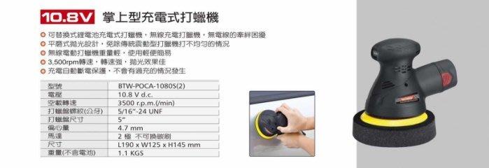 樂樂小舖-10.8V雙鋰電掌上型充電式打蠟機 無線打蠟機 無線電動打蠟機 氣動打臘機 Techway