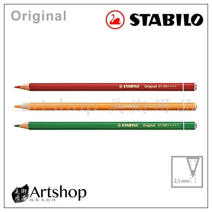 【Artshop美術用品】德國 STABILO 天鵝 Original 高硬度水性色鉛筆 (單支) 38色可選
