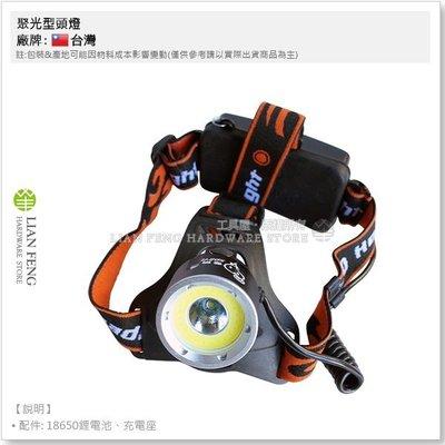 【工具屋】聚光型頭燈 PTL-521 三段照明 15W 強光 聚光 紅光警示 T6 LED 露營 登山 工作 夜間作業