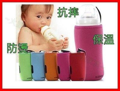 V-COOOL标准 宽口奶瓶必备 抗摔防烫保温奶瓶衣 保护套FDA测试合格~火星家族