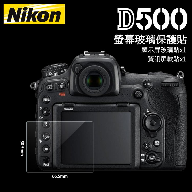 NIKON 尼康 D500 LCD 螢幕玻璃保護貼 免裁切 微單眼 數位相機