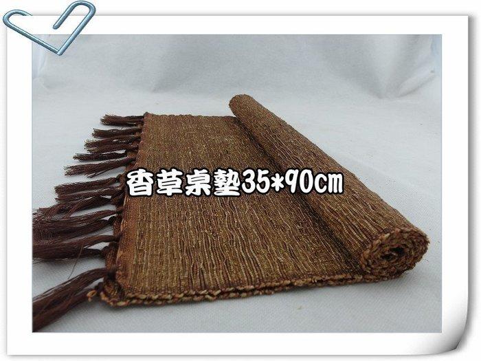 香草 桌墊 35~90 咖啡 草編桌巾 藤編桌巾 天然  編織 獨特香氣 峇里島風 餐廳