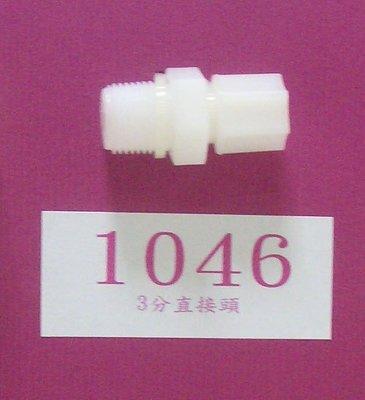【清淨淨水店】塑膠接頭,3分管接3分管,產品編號1566一個15元
