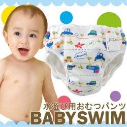 BABY SWIM日本製車車飛機圖案游泳尿布/寶寶泳衣/玩水尿布(M4106)