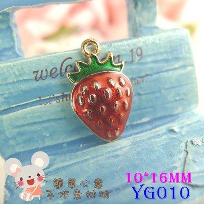 YG010【每個12元】10*16MM精緻夏日甜甜草莓合金掛飾☆古董小物ZAKKA配飾吊飾耳環材料【簡單心意素材坊】