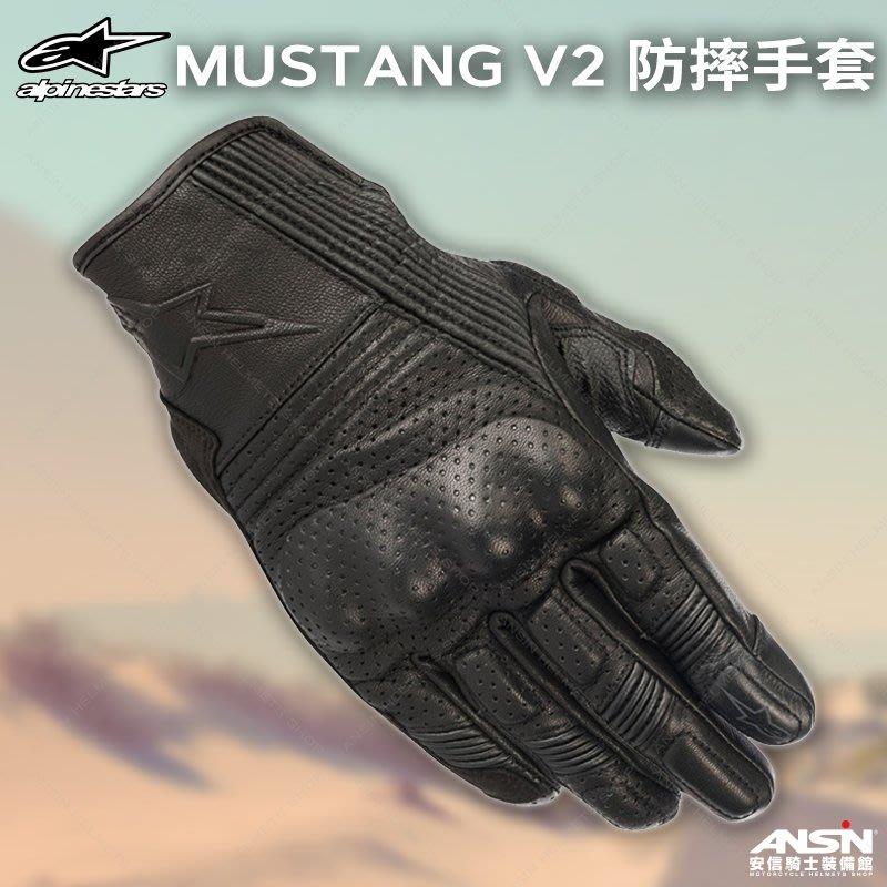 [中壢安信]義大利Alpinestars Mustang V2 黑 防摔手套 皮革 真皮 透氣 觸控 A星 短手套 通勤