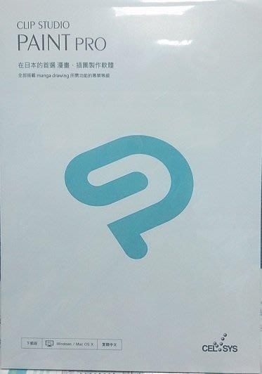 【Wacom 專賣店】Clip Studio Paint Pro 中文版 Win/Mac 無使用期限版