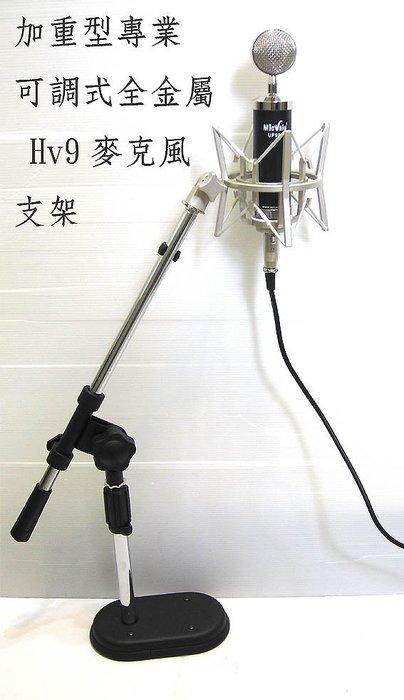 加重型專業可調式全金屬 Hv9麥克風支架 桌上型立架/麥克風架.經濟耐用+送166音效