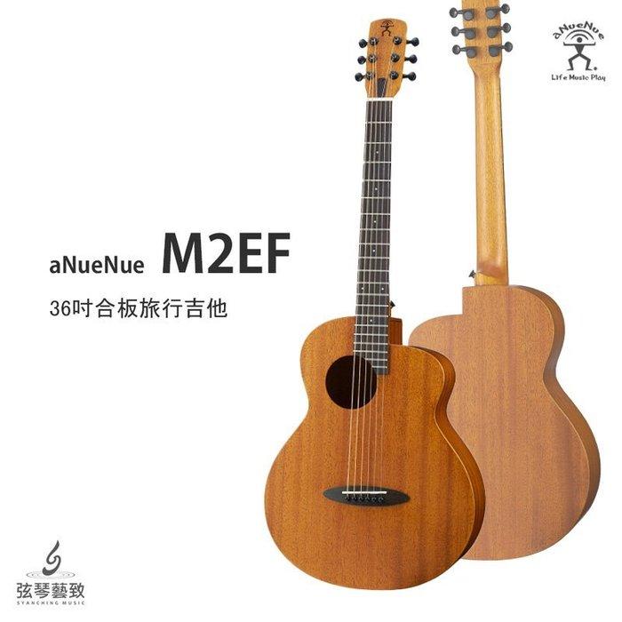 免運《弦琴藝致》aNueNue M2EF 合板 桃花心木 36吋旅行吉他 鳥吉他 含拾音器