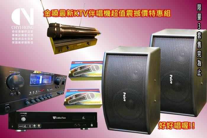 金嗓保證全國最低價~卡拉OK限量降價~金嗓最新S-1搭配台灣精品擴大機喇叭音響組合買再送無線麥克風1組...等7千元大禮