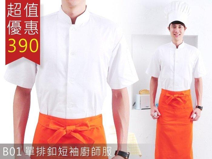 B01職業用廚師服/厚/單排釦/薄/短袖!!A1