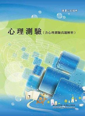【鼎文公職國考購書館㊣】桃園機場招考-心理測驗-T1W01