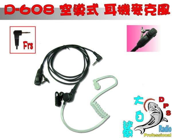 ~大白鯊無線~空導.導管式耳機麥克風 FRS A1. A3.T5621.T6501.SX-601.TC-1688.TC-320