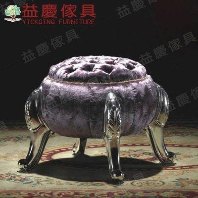 【大熊傢俱】903 新古典 南瓜凳 南瓜椅 小凳子 穿鞋凳 造型椅 化妝凳 布沙發 實體展示