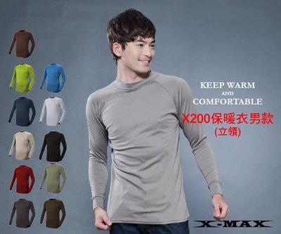 買2送1(贈品隨機)-排汗王~X-MAX~台灣製~X200保暖衣-男款立領~發熱衣~保暖衣~排汗~抗UV~防逆滲