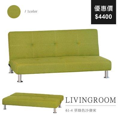 【祐成傢俱】61-4 草綠色沙發床...