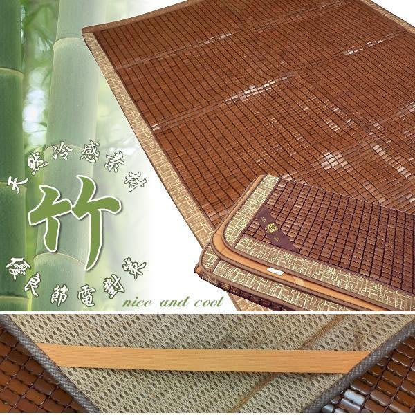維尼寢飾-SGS專利3D透氣底網-包邊鬆緊&加強棉繩設計-頂級碳化竹炭焦糖麻將蓆-標準雙人(5尺)竹蓆-下殺$2000元
