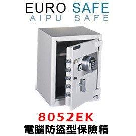 【皓翔金庫保險箱館】EURO SAFE電子密碼型保險箱 8052EK