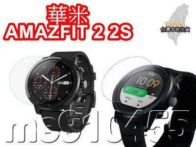 華米AMAZFIT 2 2S 保護貼 軟性 鋼化膜 Huami 華米2 Amazfit 手錶 二代 高清保護膜 有現貨