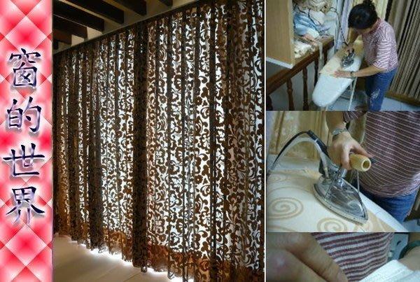 【窗的世界】20年專業製作達人,造型窗紗窗簾#022