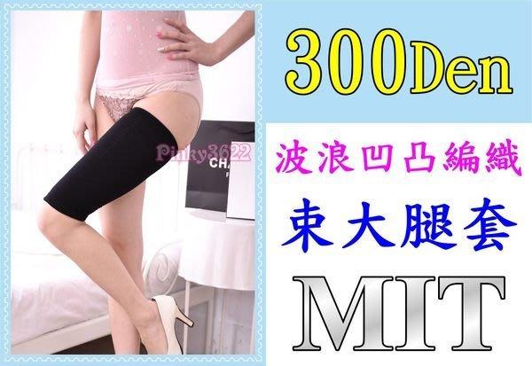 【Pinky塑身衣館】凹凸織造MIT束大腿套300丹尼☆打擊肉肉腿300D凹凸按摩B3002