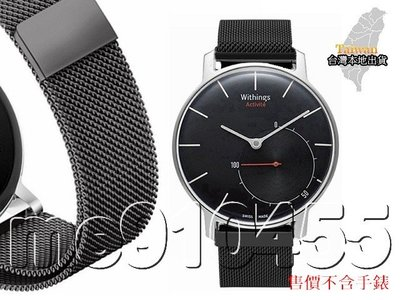 Withings Activite steel Pop 錶帶 不銹鋼錶帶 米蘭尼斯 18mm 表帶 腕帶 替換腕帶