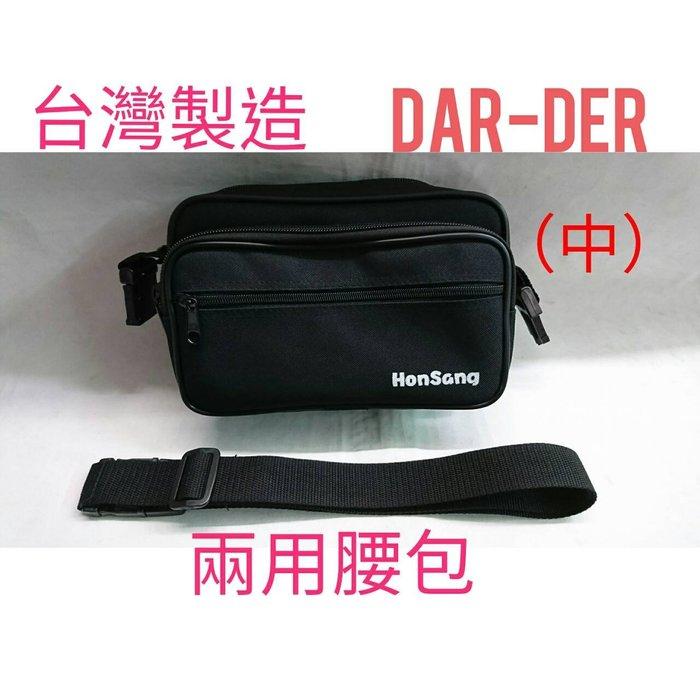 【乖乖的家】台灣製造 耐用型兩用腰包 可斜背ˋ腰包 附長帶 做生意推薦款~~特價180元黑色(中)(每次到貨印刷會不同)