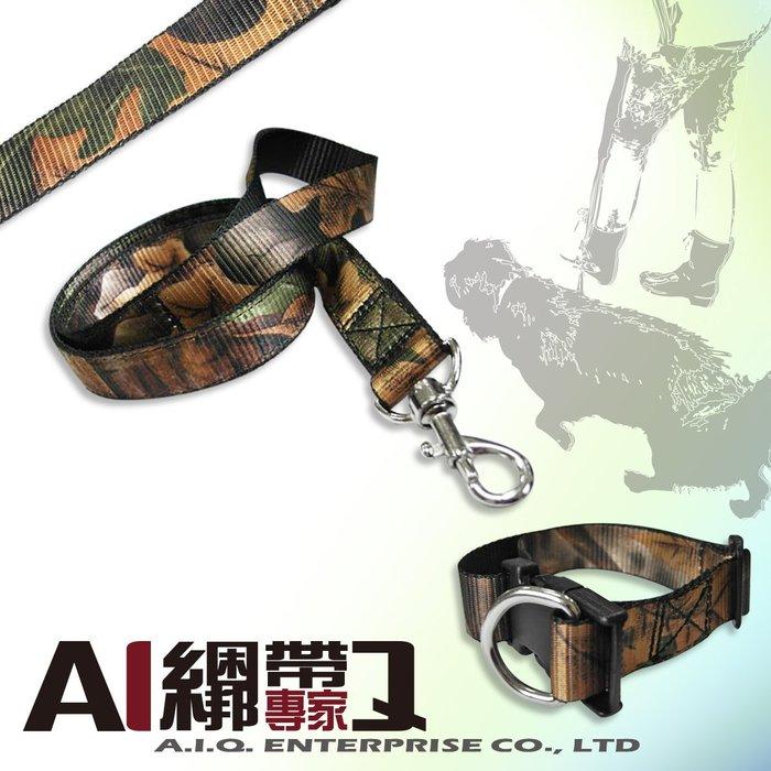 A.I.Q.綑綁帶專家- LT2335 狗綁帶牽繩/項圈組  落葉迷彩