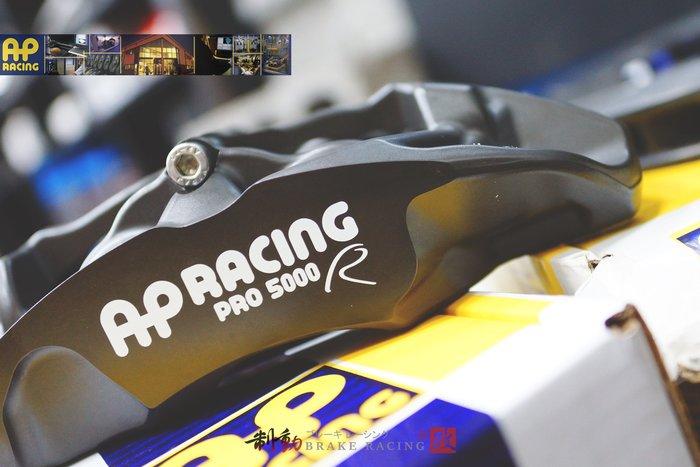 AP RACING賦予煞車制動系統新靈魂 各系列多活塞卡鉗 原裝進口盤 各品牌來令片等級選擇 歡迎詢問-阿猴 / 制動改