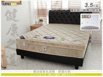 床墊【UHO】Kailisi卡莉絲名床-乳膠 三段式備長碳3.5尺單人三線獨立筒床墊 免運費