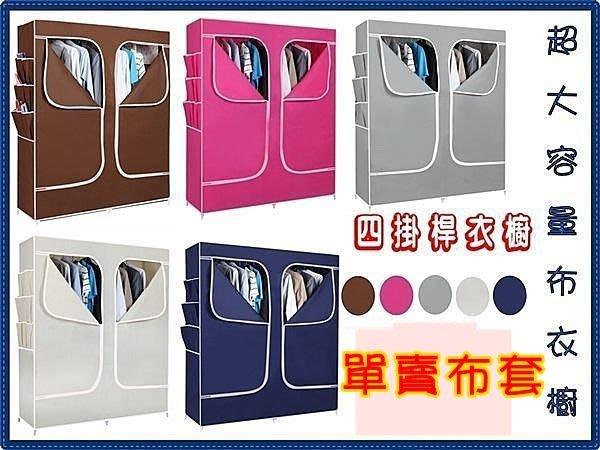 興雲網購【02009】【單賣布套】1.5米宽90g加厚布料雙人布衣柜18側袋布衣櫥 收納櫃 衣架