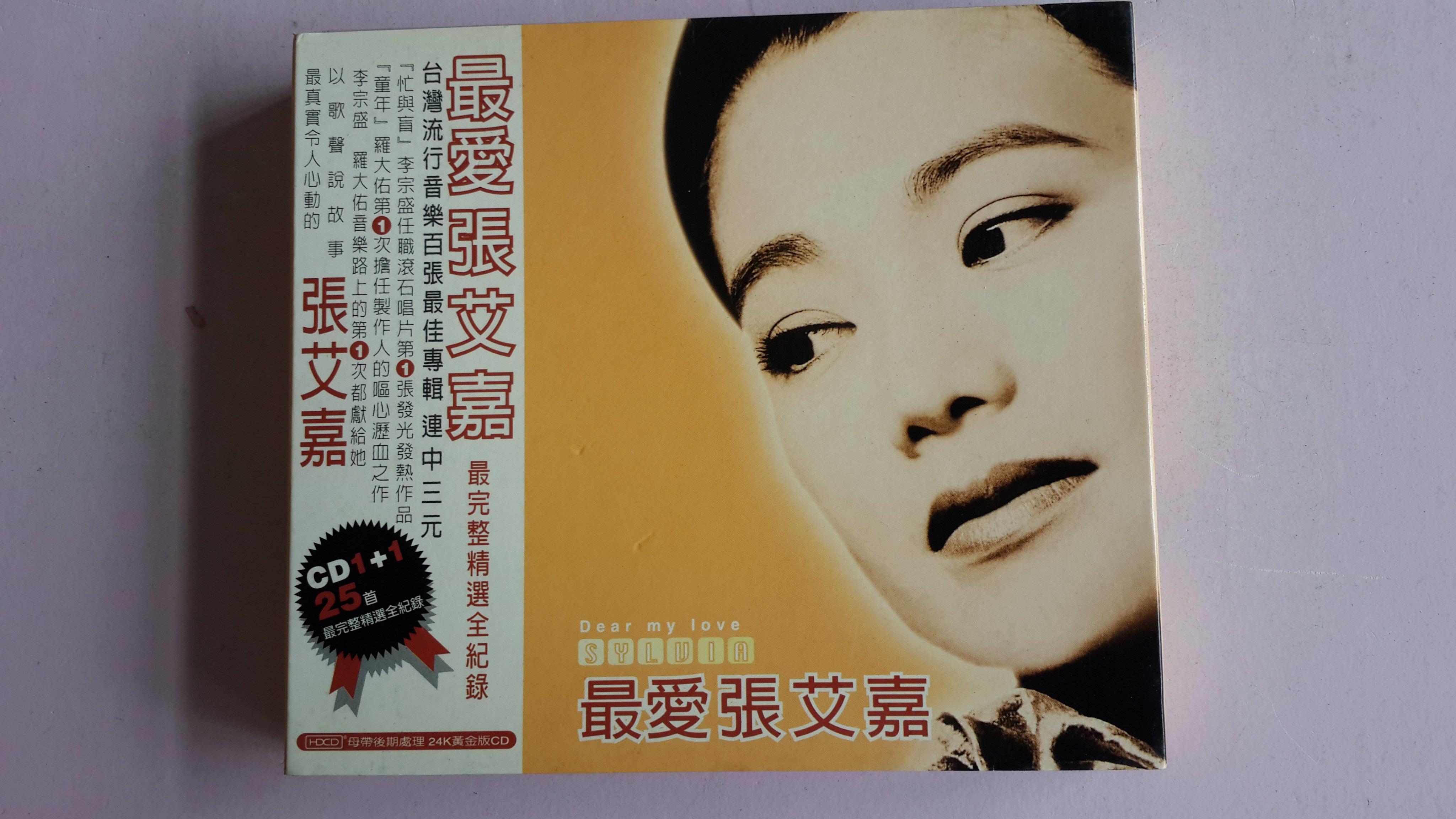 【鳳姐嚴選二手唱片】 張艾嘉 最愛 張艾嘉 2CD