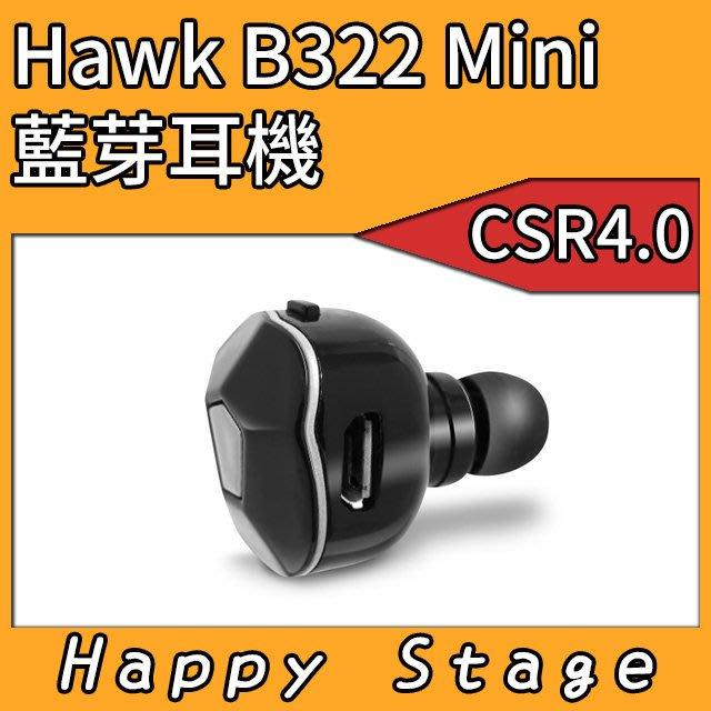 【開心驛站】 浩客 Hawk B322 Mini 立體聲 藍芽耳機