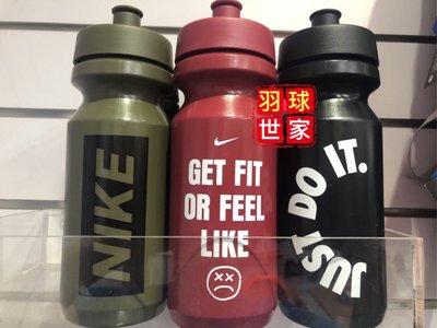 (羽球世家)Nike 經典BM水壺 大嘴巴 水壺 運動水壺 22Oz