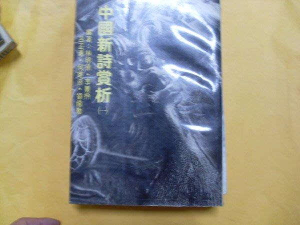 憶難忘二手書室☆民國70年長安出版-中國新詩賞析(1~3册)共3本