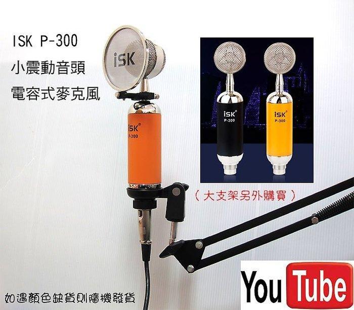 ISK P-300小震動音頭 電容式麥克風加送166種音效軟體