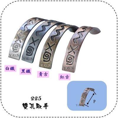 Y.G.S~取手五金~225古文明雙孔取手/櫥櫃拉手 台灣製 (含稅)