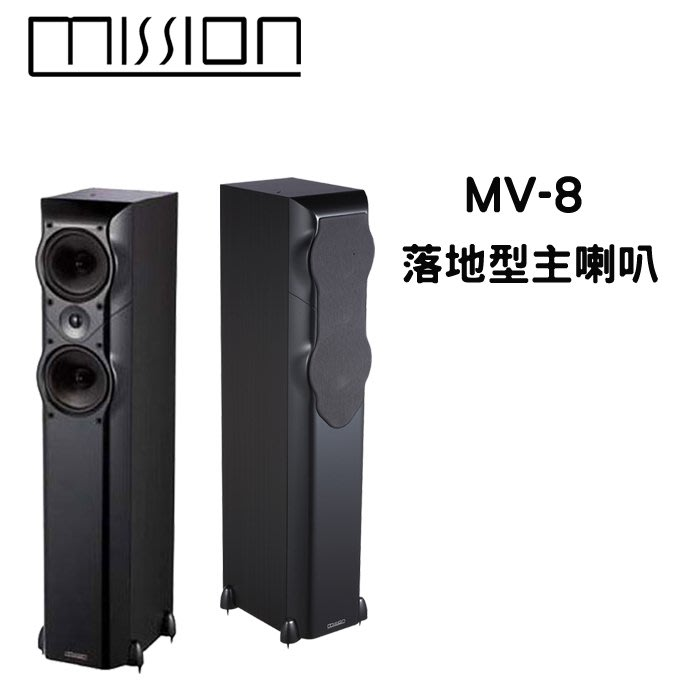 Mission MV-8 落地型劇院主喇叭【公司貨保固+免運】