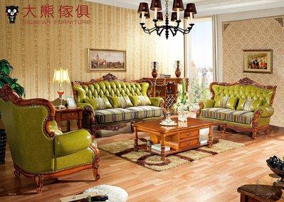 【大熊傢俱】 RE 816  新古典沙發 法式 歐式沙發  真皮 美式新古典 凡賽宮 實木沙發 皮沙發 巴洛克