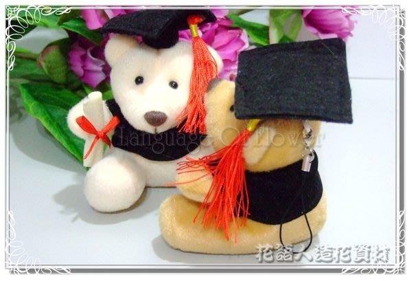 ◎花語人造花資材◎*娃娃學士畢業熊手機吊飾*2色~學士熊證書版~製作花束
